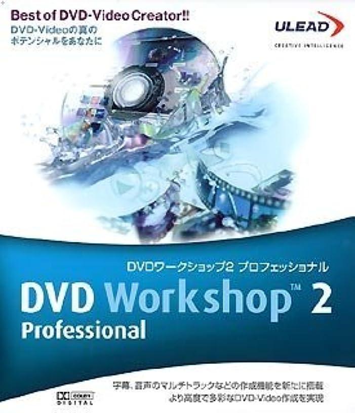 惨めな遠えポーターUlead DVD Workshop 2 Professional 通常版