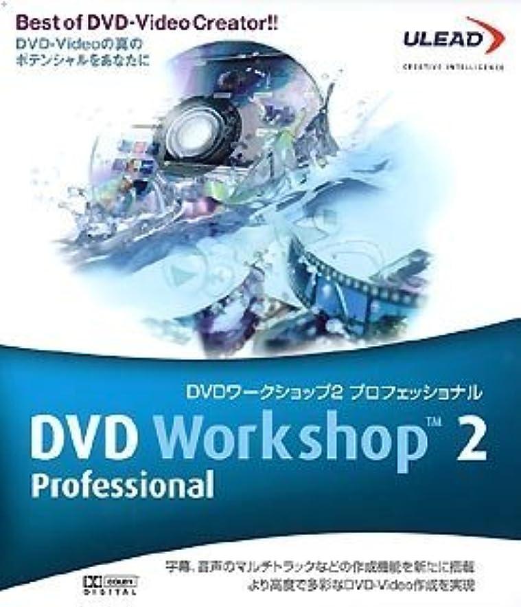 手がかり出費その間Ulead DVD Workshop 2 Professional 通常版