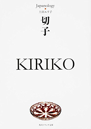 切子 KIRIKO ジャパノロジー・コレクション (角川ソフィア文庫)