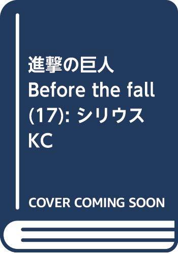 [画像:進撃の巨人 Before the fall(17) (シリウスKC)]