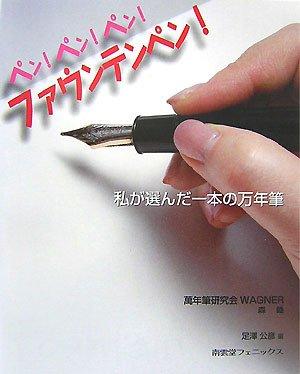 ペン!ペン!ペン!ファウンテンペン―私が選んだ一本の万年筆の詳細を見る