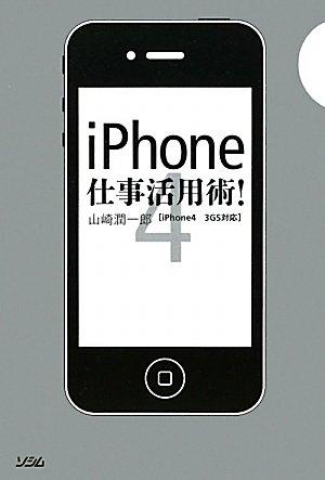 iPhone仕事活用術!―iPhone4/3GS対応の詳細を見る
