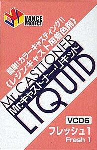 GSIクレオス VANCE PROJECT    Mr.キャストナー・リキッド フレッシュ1 ≪レジンキャスト用着色剤≫ VC06