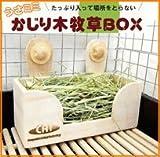 川井 うさミミ かじり木牧草BOX