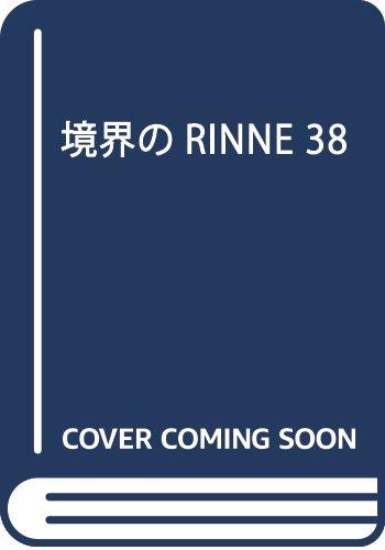 境界のRINNE(第3シリーズ)