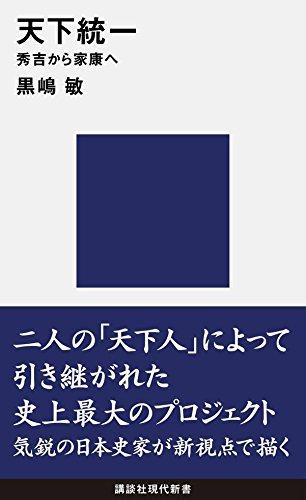 天下統一 秀吉から家康へ (講談社現代新書)