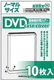 ミエミエ 透明DVDケースカバー DVD・ノーマルサイズ 10枚入り