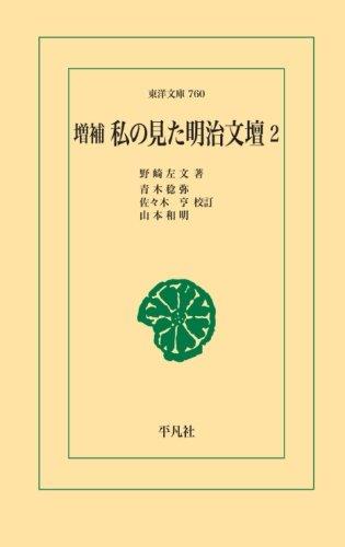 増補 私の見た明治文壇 2 (東洋文庫)