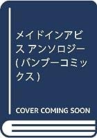 メイドインアビス公式アンソロジー 度し難き探窟家たち (バンブーコミックス)