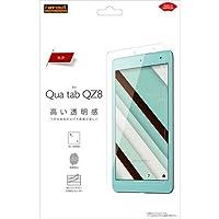 レイ・アウト au Qua tab QZ8用 液晶保護フィルム 指紋防止 光沢 RT-QTQZ8F/A1