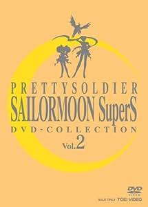 期間限定生産 美少女戦士セーラームーンSuperS DVD-COLLECTION VOL.2(完)