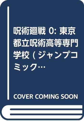 呪術廻戦 0: 東京都立呪術高等専門学校