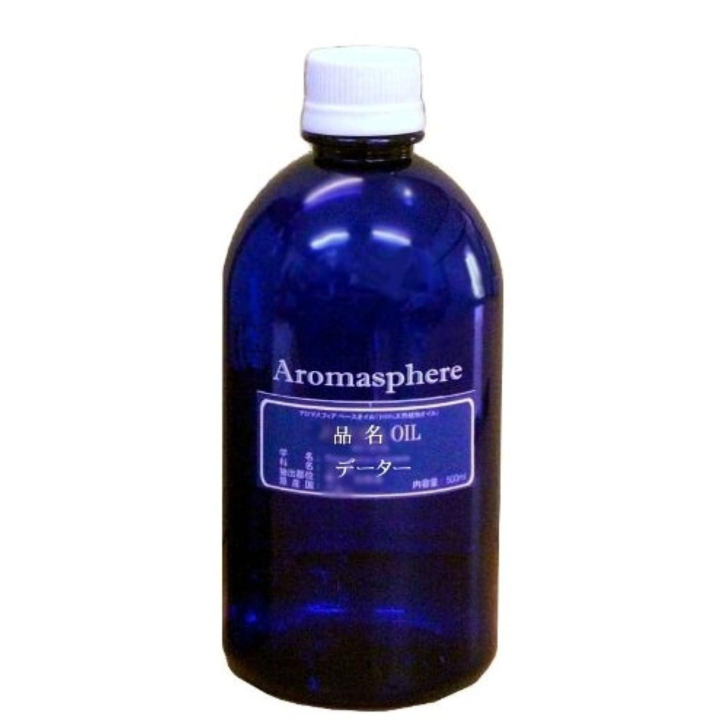 【アロマスフィア】 マカデミアナッツオイル 500ml