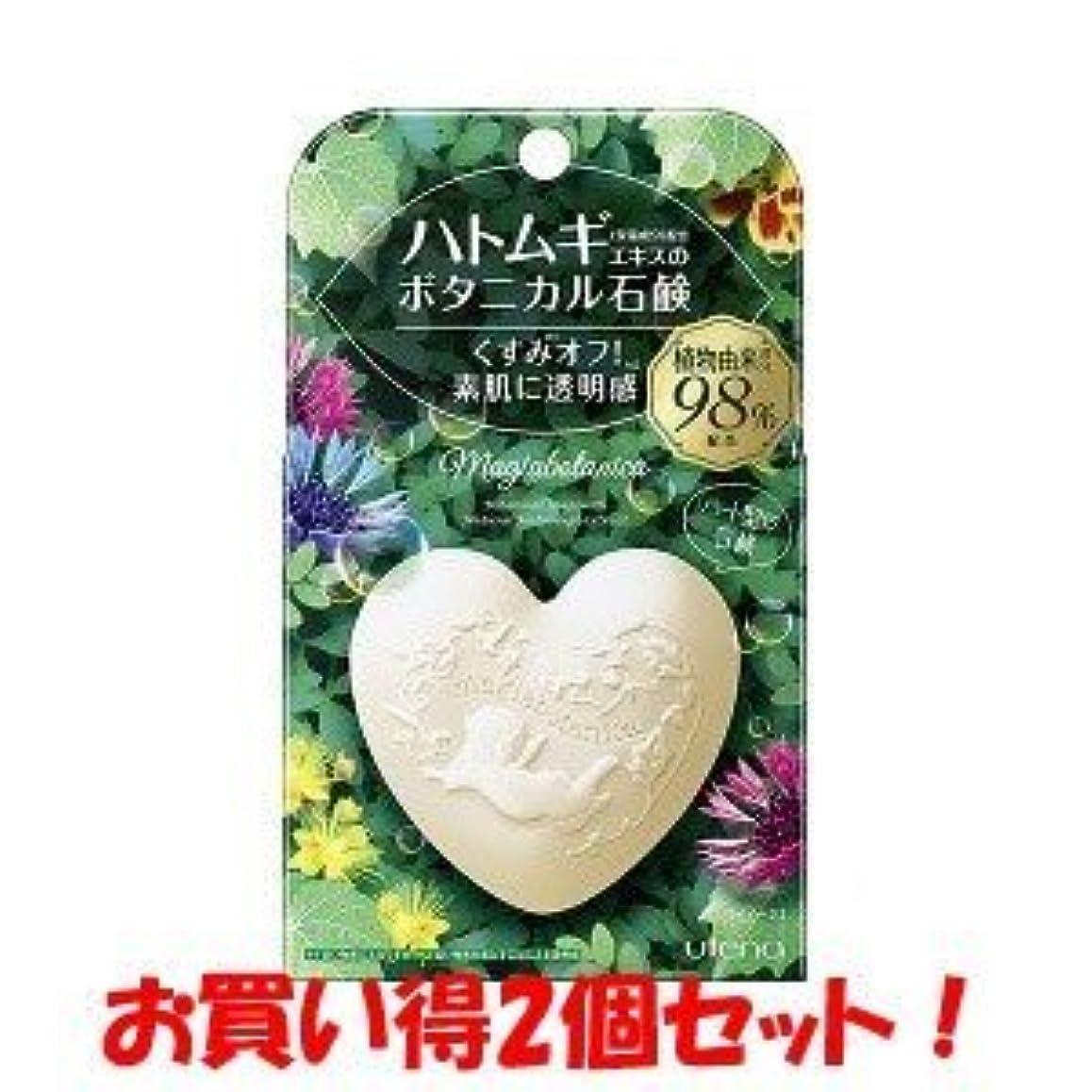 古代練る授業料(ウテナ)マジアボタニカ ボタニカル石鹸 100g(お買い得2個セット)