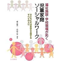 福祉施設・学校現場が拓く児童家庭ソーシャルワーク: 子どもとその家族を支援するすべての人に