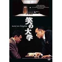 笑の大学[DVD] (PARCO劇場DVD)