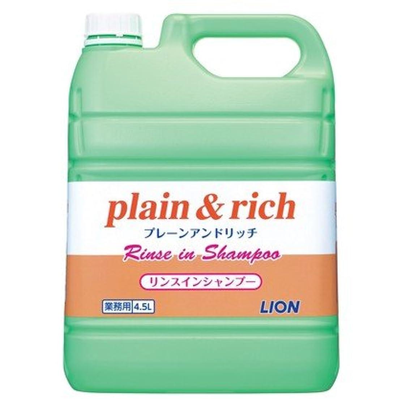 ポップランデブー想起ライオン プレーン&リッチ リンスインシャンプー 4.5L×3本入●ケース販売お徳用