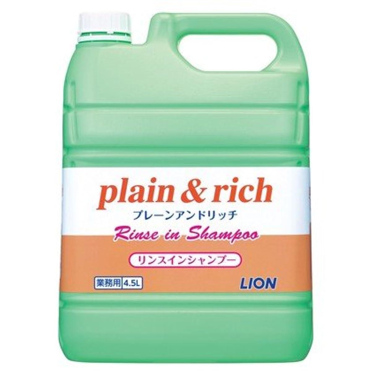 幻滅するピンスポークスマンライオン プレーン&リッチ リンスインシャンプー 4.5L×3本入●ケース販売お徳用