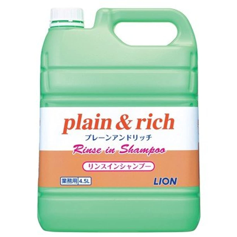 義務克服する概してライオン プレーン&リッチ リンスインシャンプー 4.5L×3本入●ケース販売お徳用
