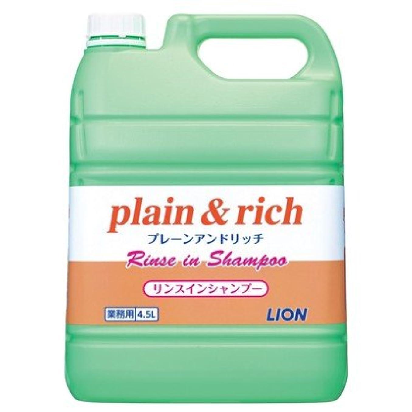 ライオン プレーン&リッチ リンスインシャンプー 4.5L×3本入●ケース販売お徳用