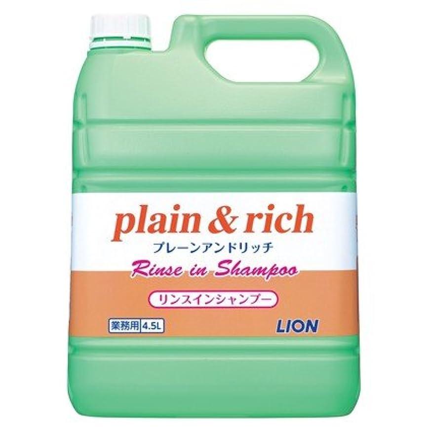 行政ルネッサンス最もライオン プレーン&リッチ リンスインシャンプー 4.5L×3本入●ケース販売お徳用