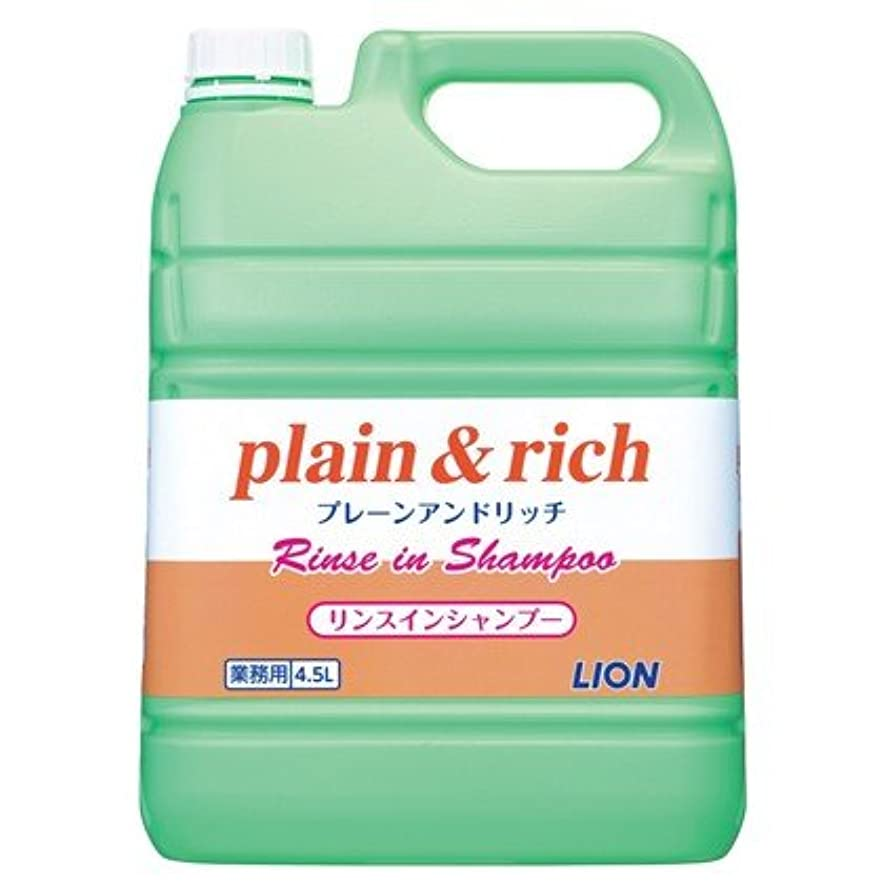富豪ぐったり排除ライオン プレーン&リッチ リンスインシャンプー 4.5L×3本入●ケース販売お徳用