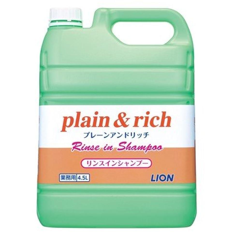 つぶす突き出すずらすライオン プレーン&リッチ リンスインシャンプー 4.5L×3本入●ケース販売お徳用