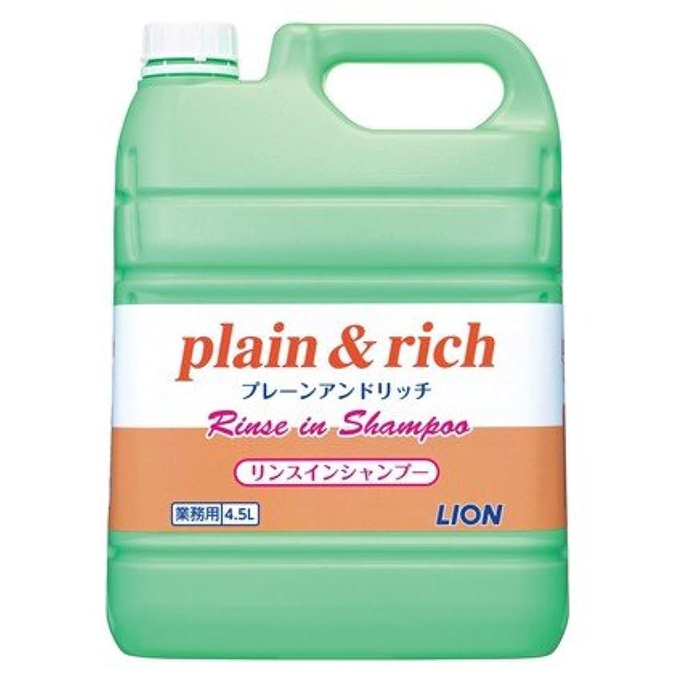 進化するオーブン割合ライオン プレーン&リッチ リンスインシャンプー 4.5L×3本入●ケース販売お徳用