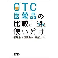 OTC医薬品の比較と使い分け