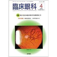 臨床眼科 2008年 04月号 [雑誌]