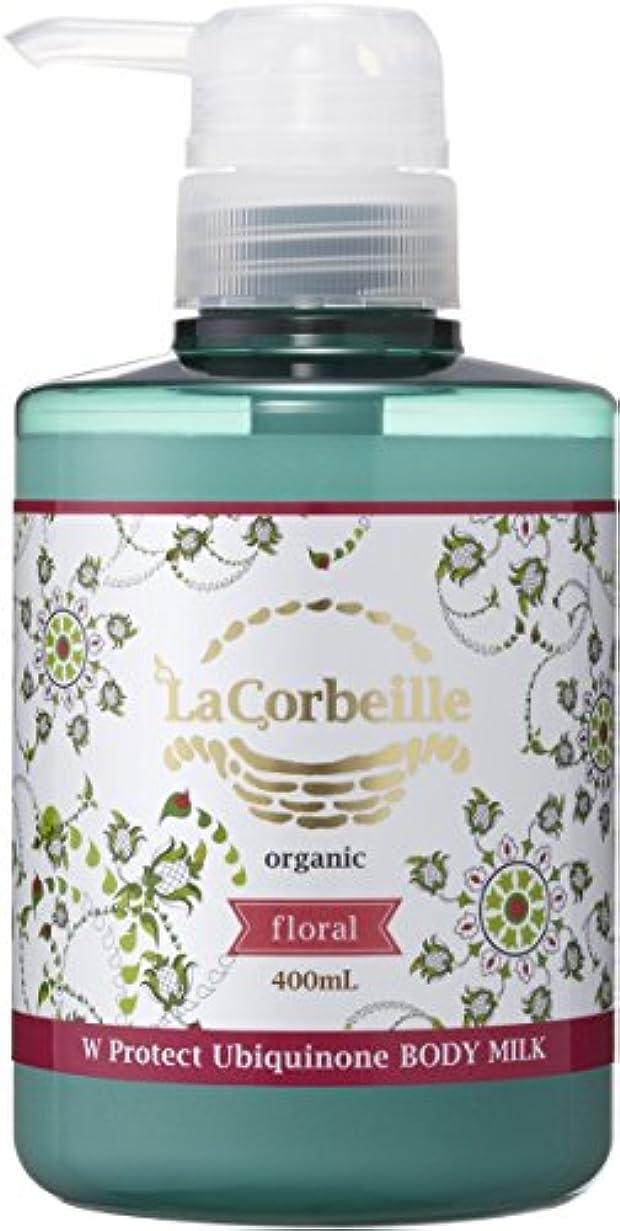 拮抗粘性の産地ラ コルベイユ W プロテクト A  ボディミルク(フローラルの香り)