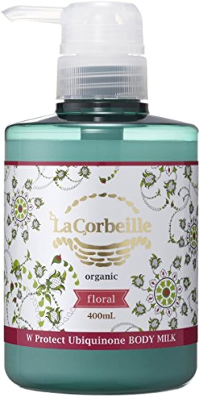 漏斗忘れっぽい動物園ラ コルベイユ W プロテクト A  ボディミルク(フローラルの香り)