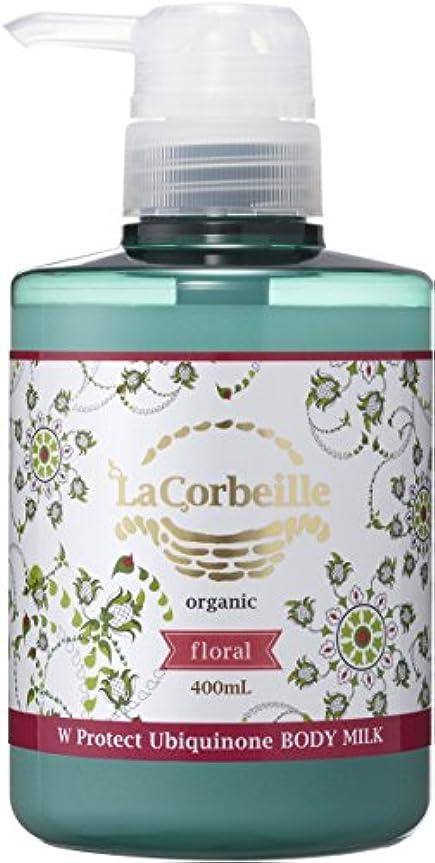 克服する物理保険ラ コルベイユ W プロテクト A  ボディミルク(フローラルの香り)