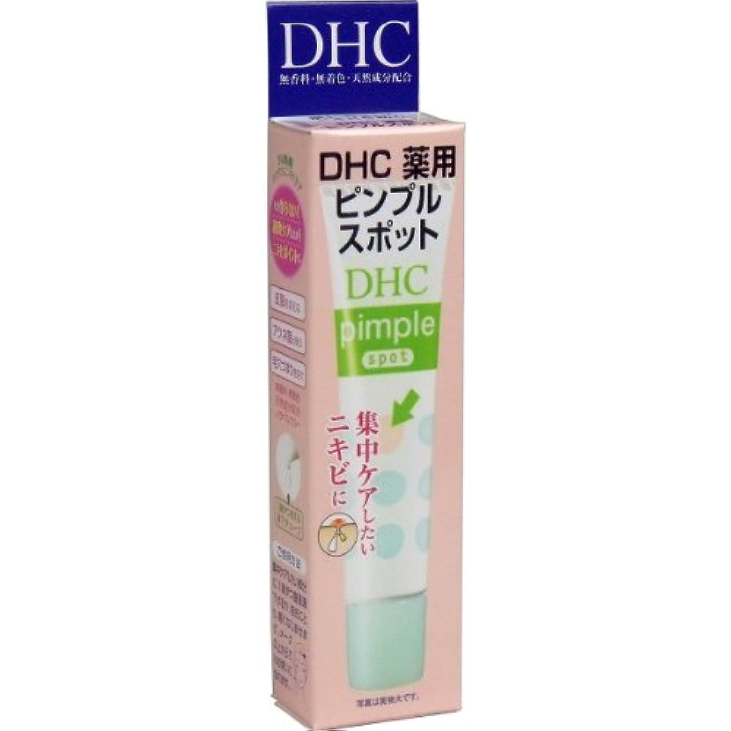 可聴天写真を描くDHC 薬用ピンプルスポット15ml