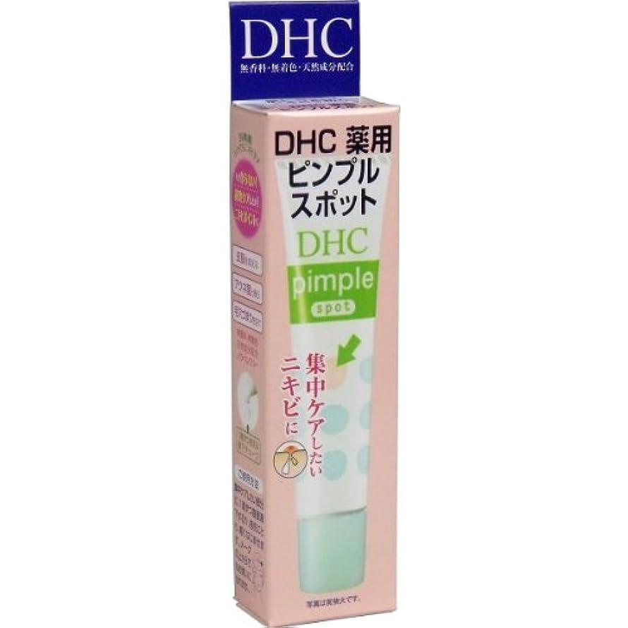 ヘリコプター海嶺大騒ぎ【DHC】DHC 薬用ピンプルスポット 15ml ×5個セット