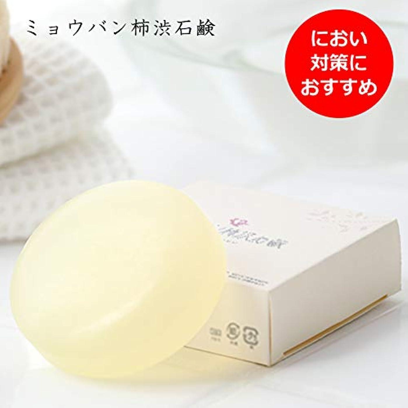 コマンド機関車賛辞【単品】ミョウバン柿渋石鹸(ナチュラルクリアソープ) (01個)
