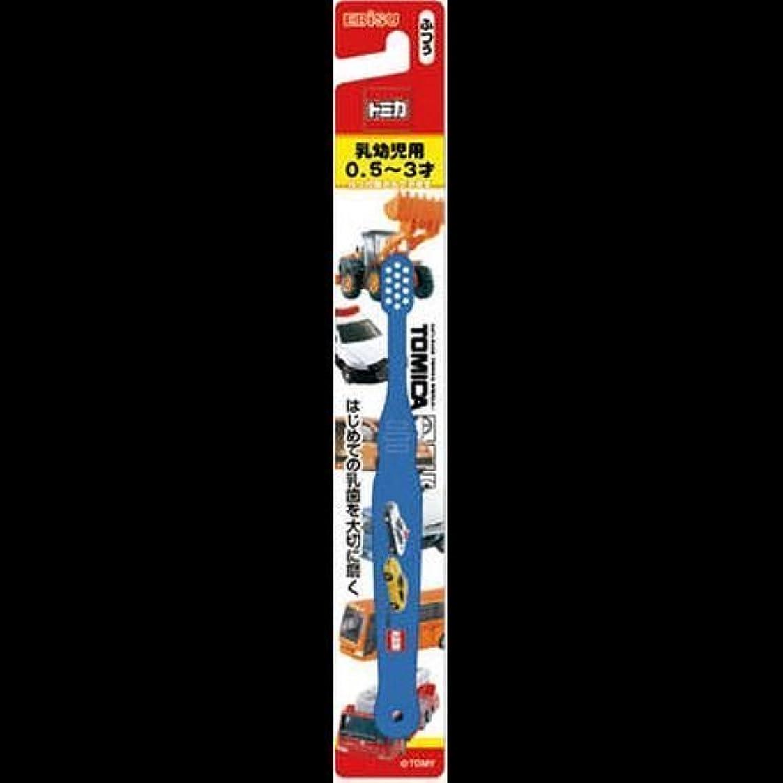リーン代数的合図【まとめ買い】トミカ ハブラシ 0.5ー3才 ×2セット