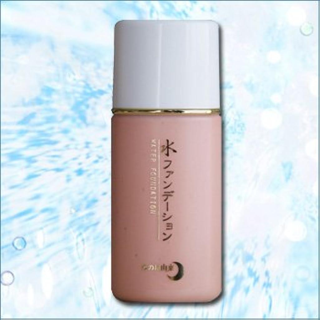 促進する仮定レンズゆの里化粧品 月のしずく水ファンデーション ピンク 30ml