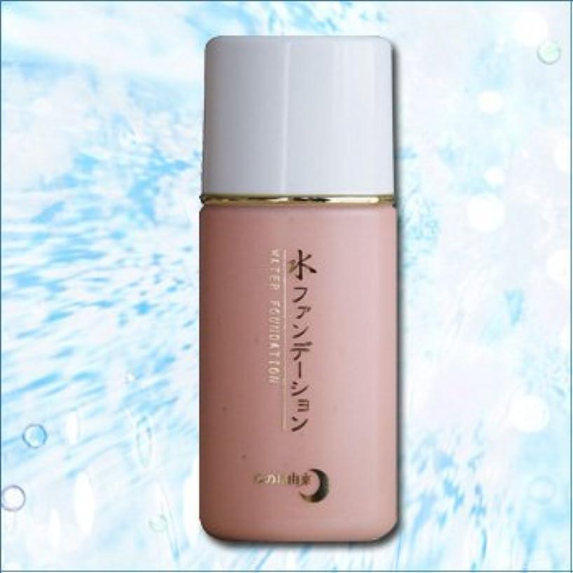 レンダリング光部分的ゆの里化粧品 月のしずく水ファンデーション ピンク 30ml