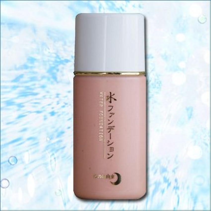 主にスタンド松ゆの里化粧品 月のしずく水ファンデーション ピンク 30ml