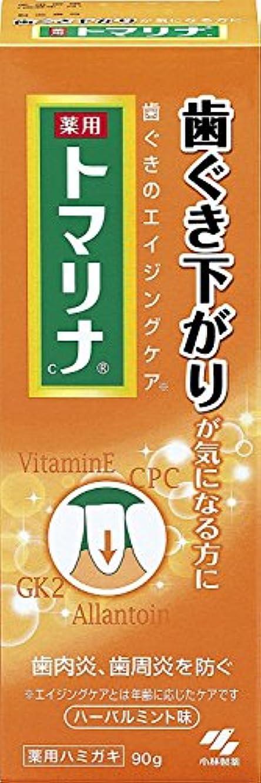 確保するポルティコ麻酔薬トマリナ 歯ぐきさがりが気になる方に 薬用ハミガキ ハーバルミントの香り 90g 【医薬部外品】