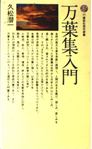 万葉集入門(講談社現代新書 33)