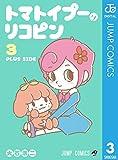 トマトイプーのリコピン 3 (ジャンプコミックスDIGITAL)