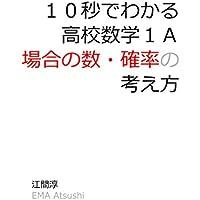 10秒でわかる!高校数学1A「場合の数・確率」の考え方 (江間淳)