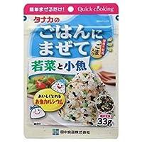 田中食品 ごはんにまぜて 若菜と小魚 33g×10袋入×(2ケース)