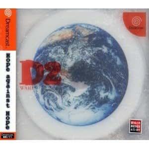 DCDの食卓2ホープパッケージ