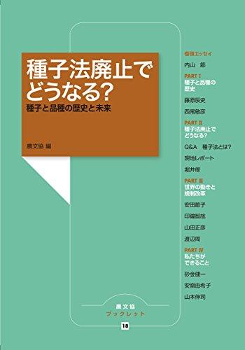 種子法廃止でどうなる?: 種子と品種の歴史と未来 (農文協ブックレット)