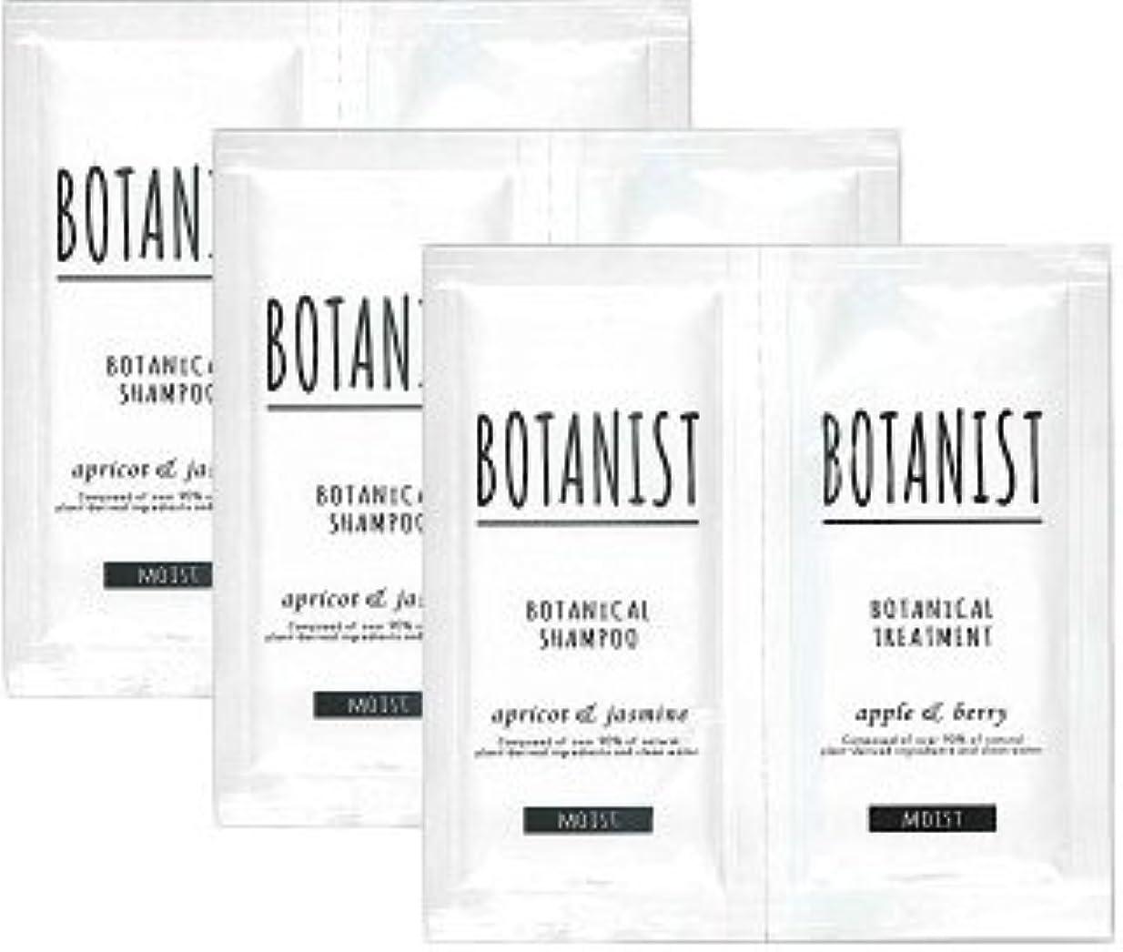 裏切るワイド薬を飲むボタニスト ボタニカルシャンプー&トリートメント モイスト トライアル 10ml+10g 3個セット