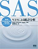 SASによる統計分析―SAS Enterprise Guideユーザーズガイド