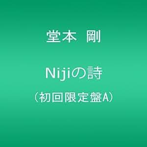 Nijiの詩(初回限定盤A)